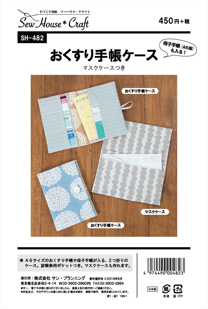 おくすり手帳ケース(マスクケースつき)(SH-482)
