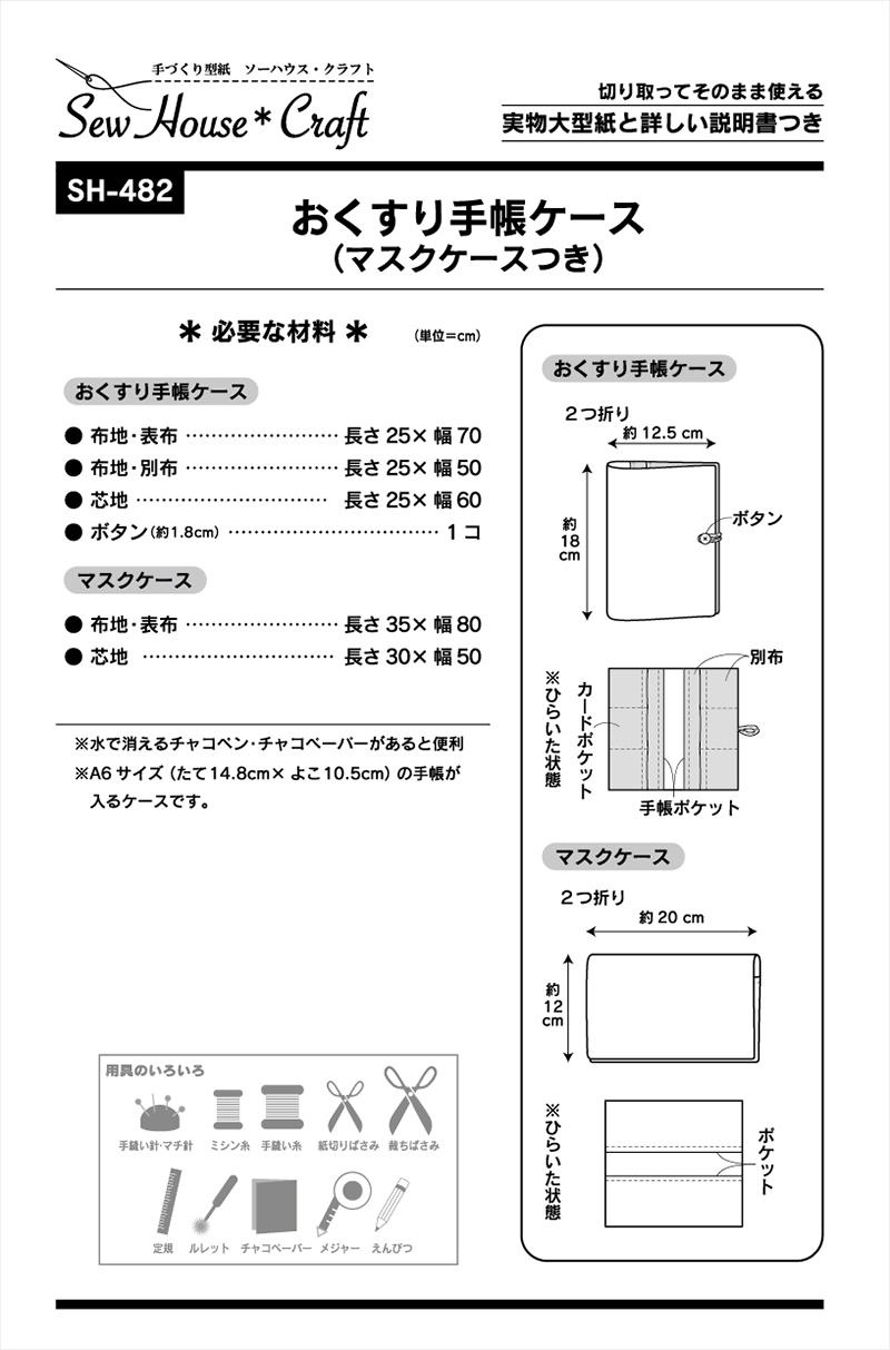 おくすり手帳ケース(マスクケースつき)(SH-482)裏表紙