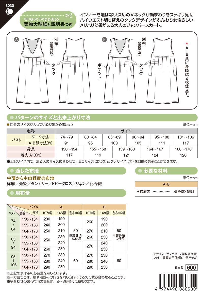 タックジャンパースカート(6030)裏表紙