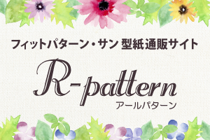 型紙、パターンの専門ショップ アールパターン