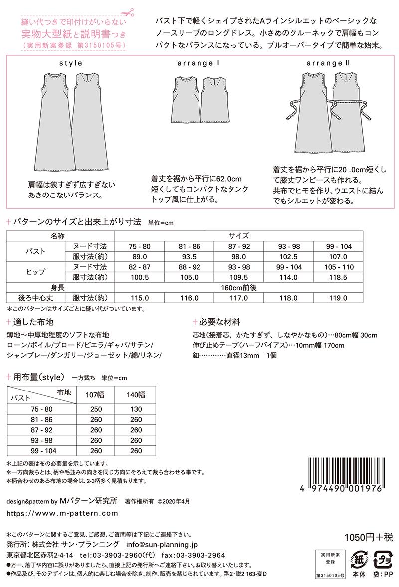 ノースリーブAラインロングドレス(M197)裏表紙