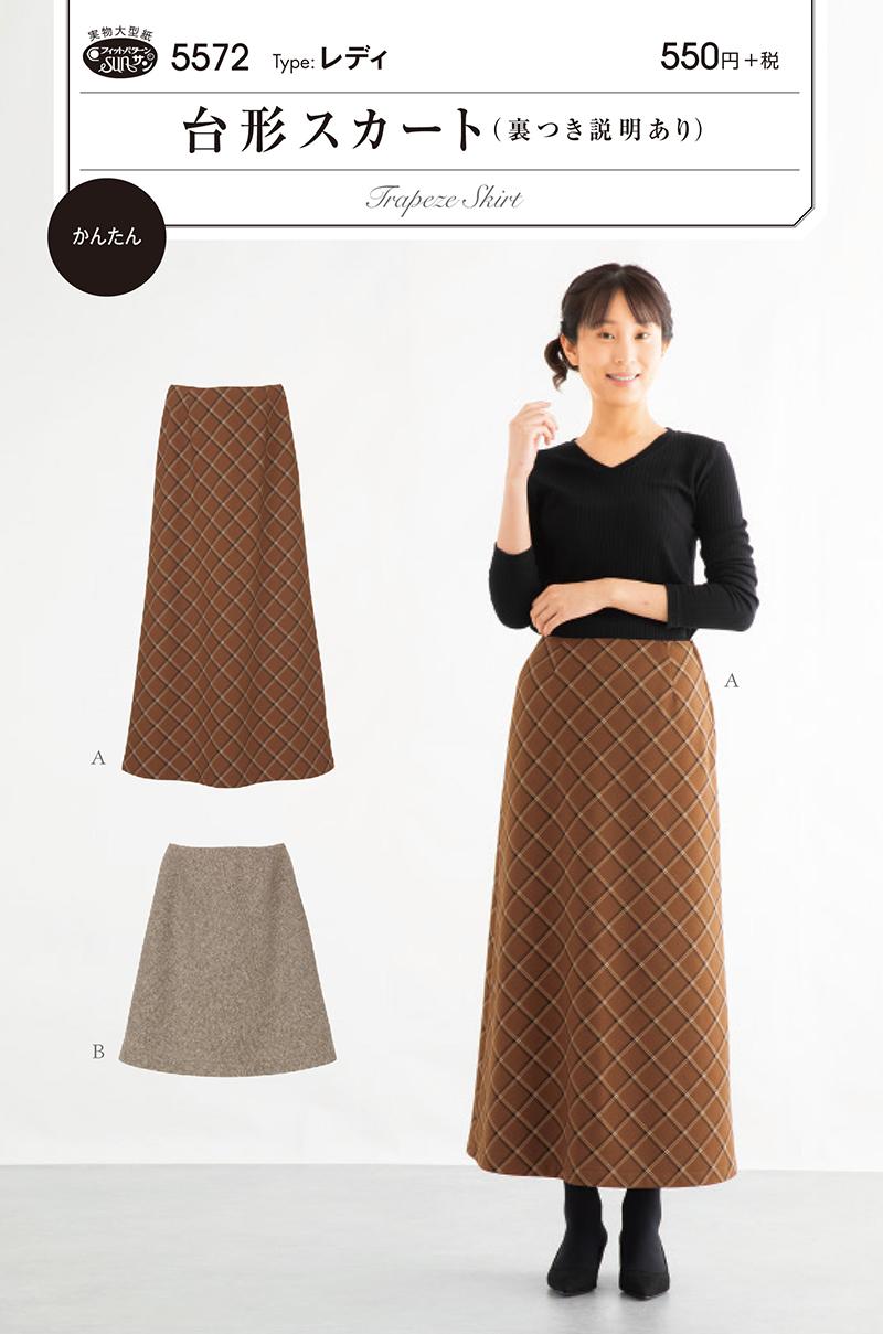 台形スカート(裏つき説明あり)(5572)