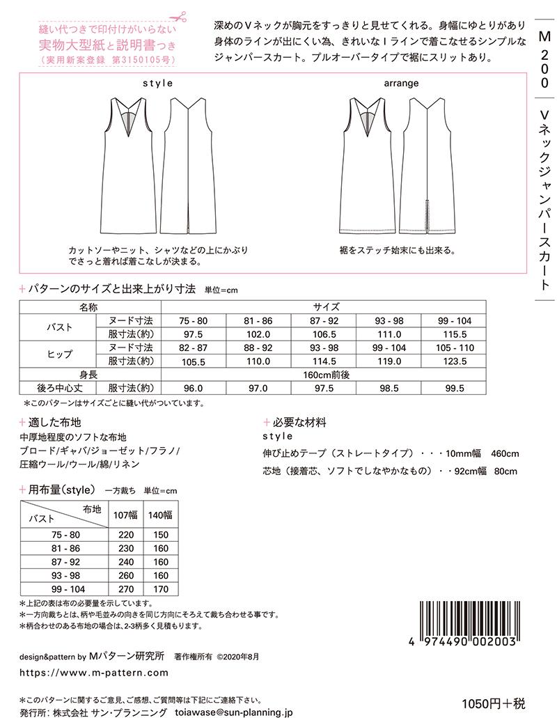 Vネックジャンパースカート(M200)裏表紙