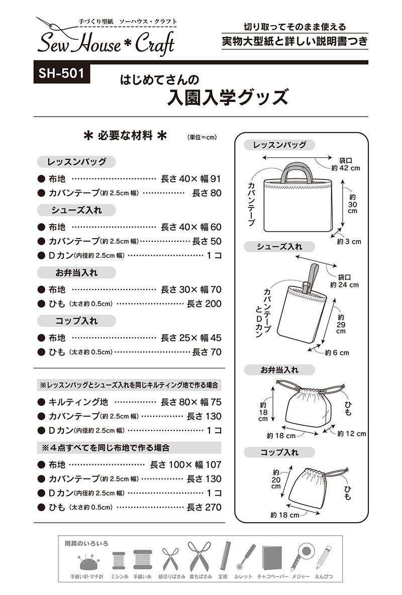 はじめてさんの入園入学グッズ(SH-501)裏表紙