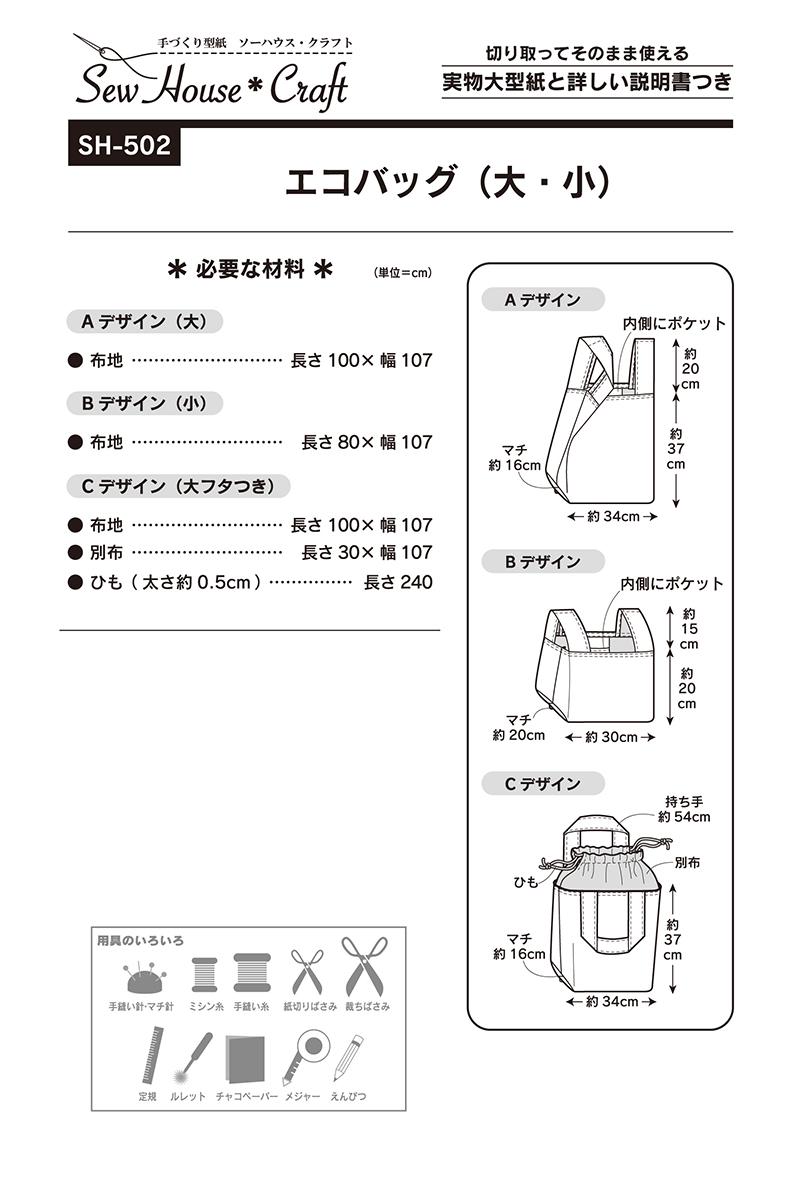 エコバッグ(大・小)(SH-502)裏表紙