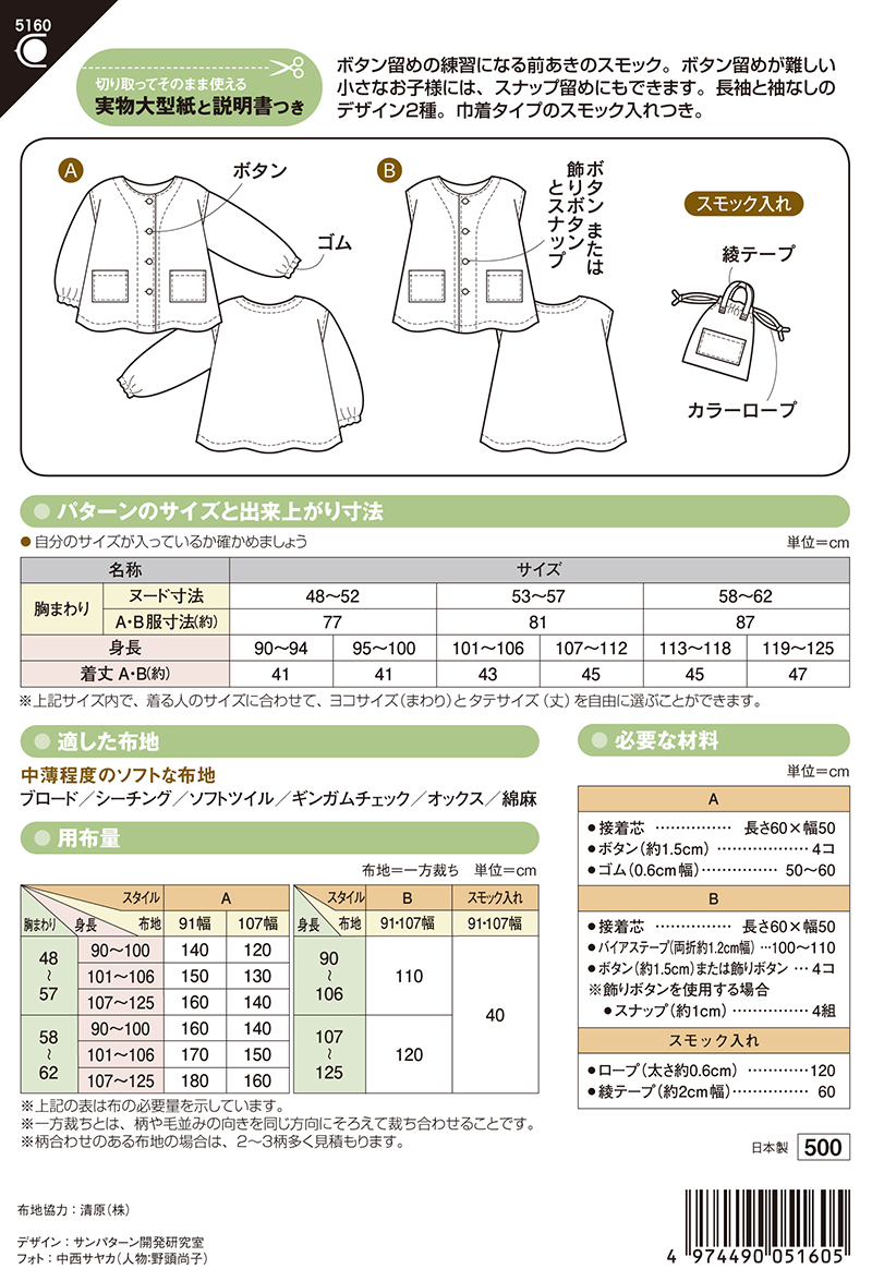 前あきスモック(5160)裏表紙