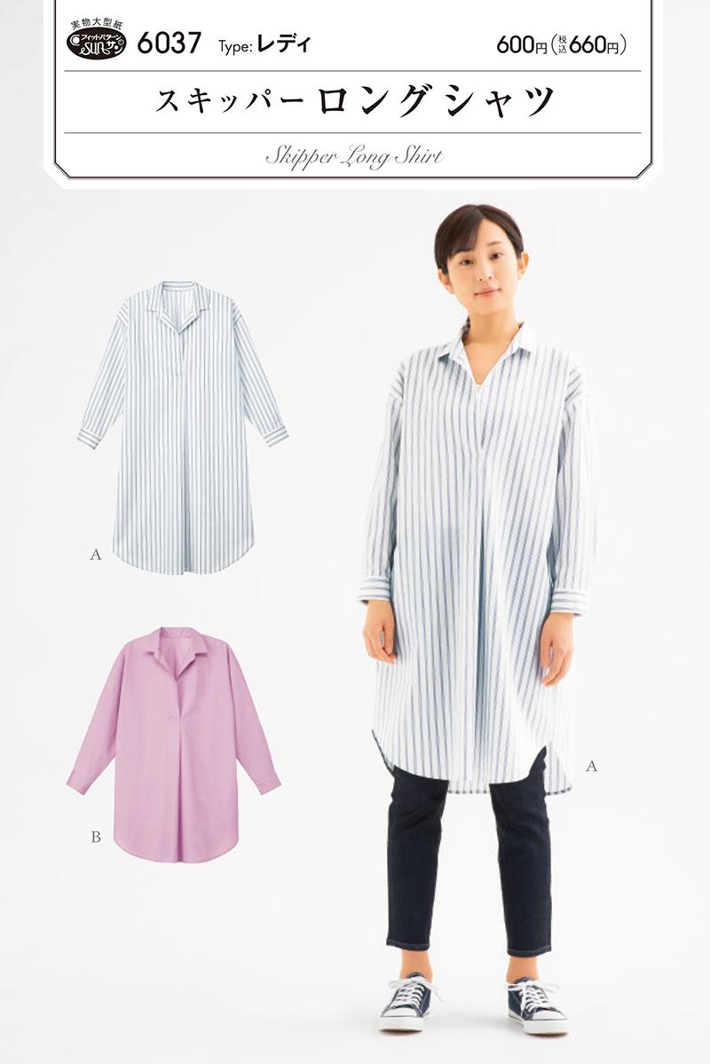 スキッパーロングシャツ(6037)