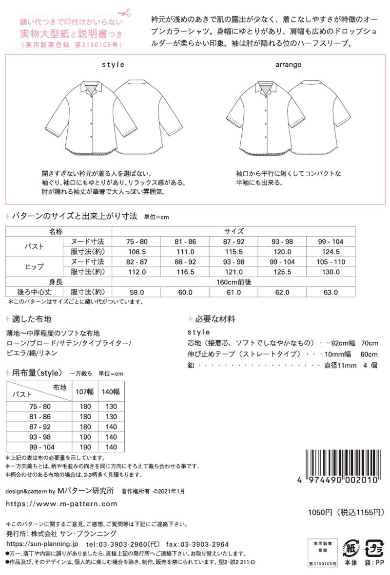 オープンカラーシャツ(M201)裏表紙