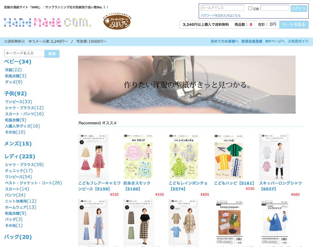 型紙の通販サイト「HMC」 サン・プランニングの型紙専門店