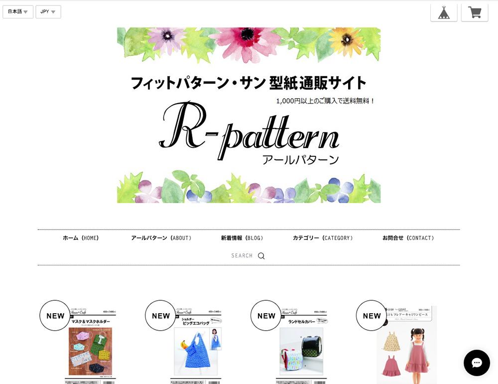 型紙、パターンの専門ショップ「R-pattern」
