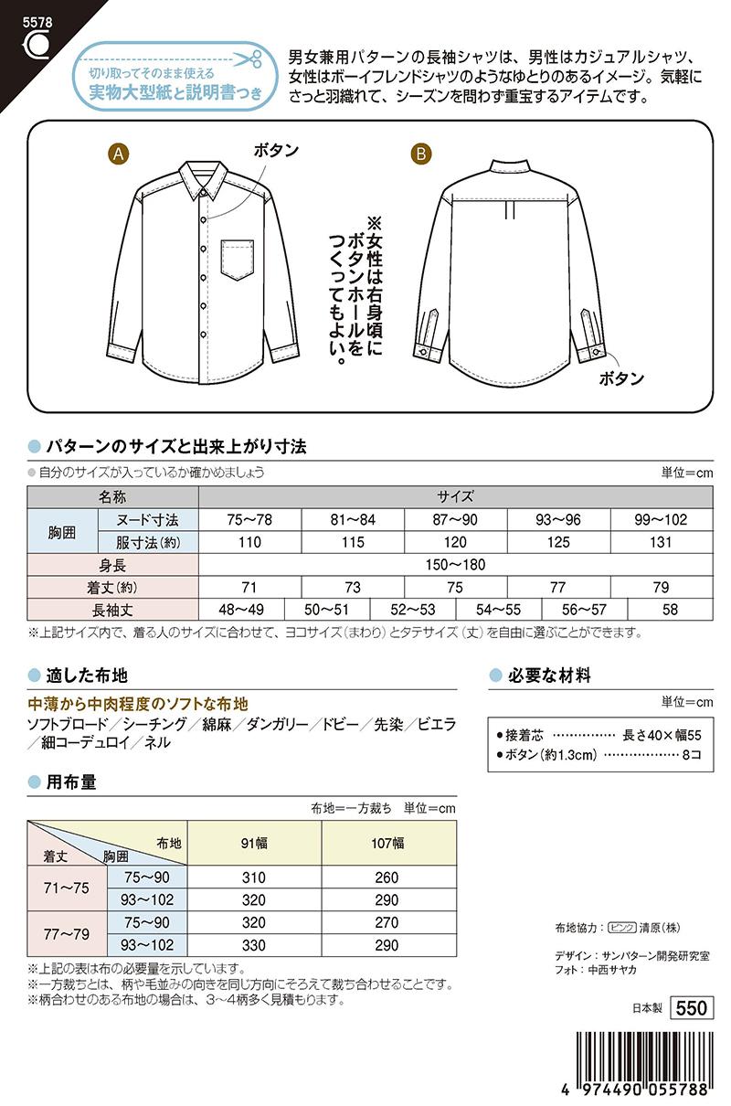 長袖シャツ(5578)裏表紙