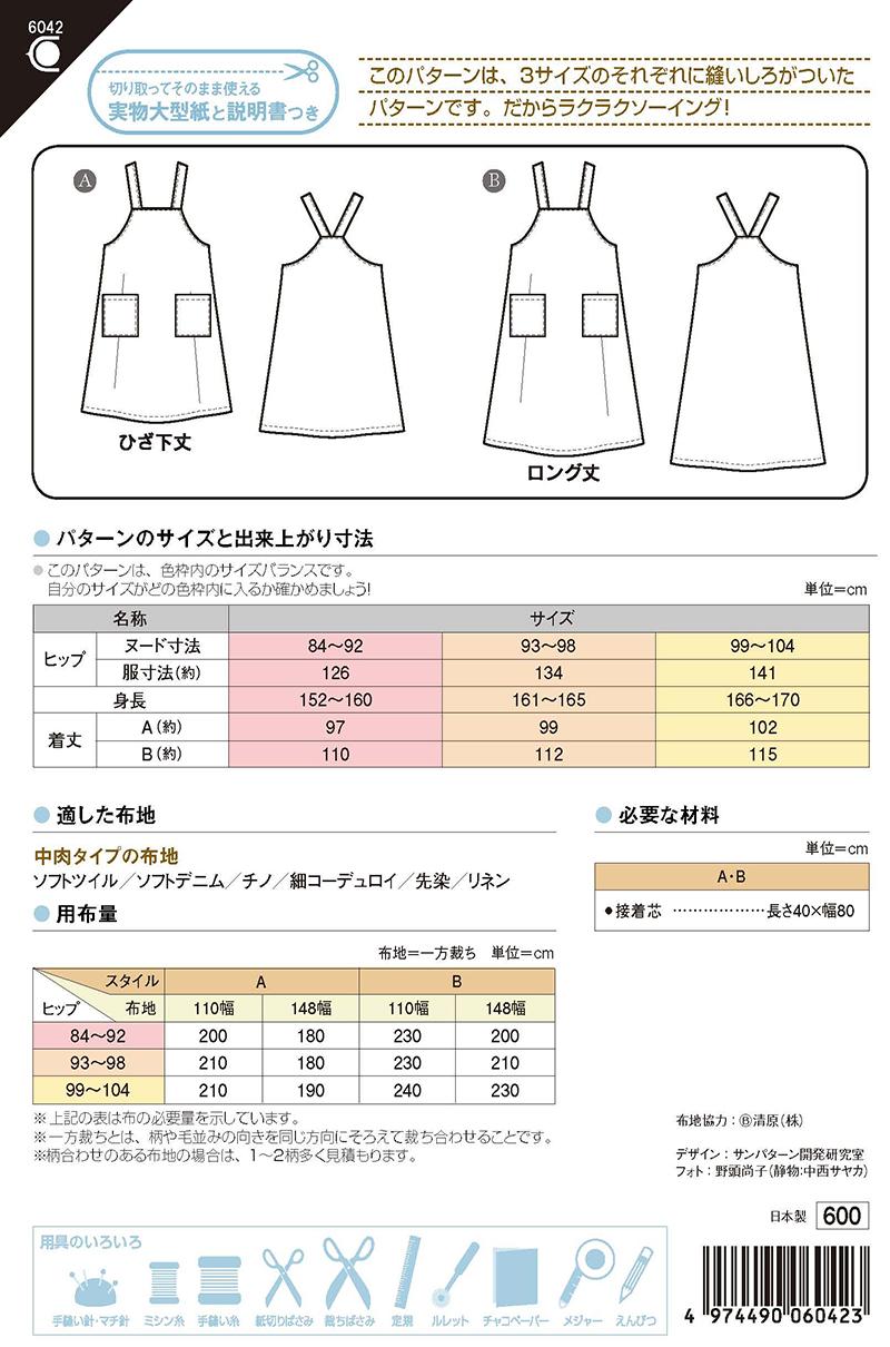 エプロンジャンパースカート(6042)裏表紙
