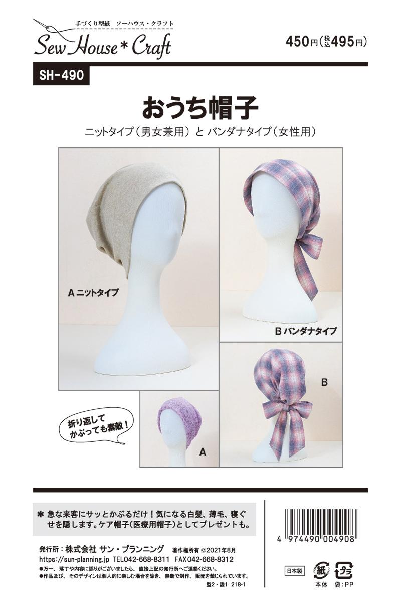 おうち帽子(SH-490)