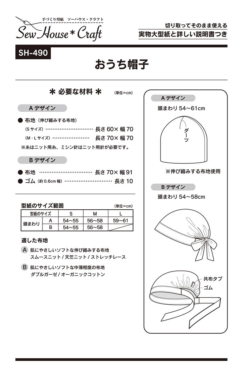 おうち帽子(SH-490)裏表紙